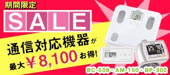 BC508セット最大8,100円OFF